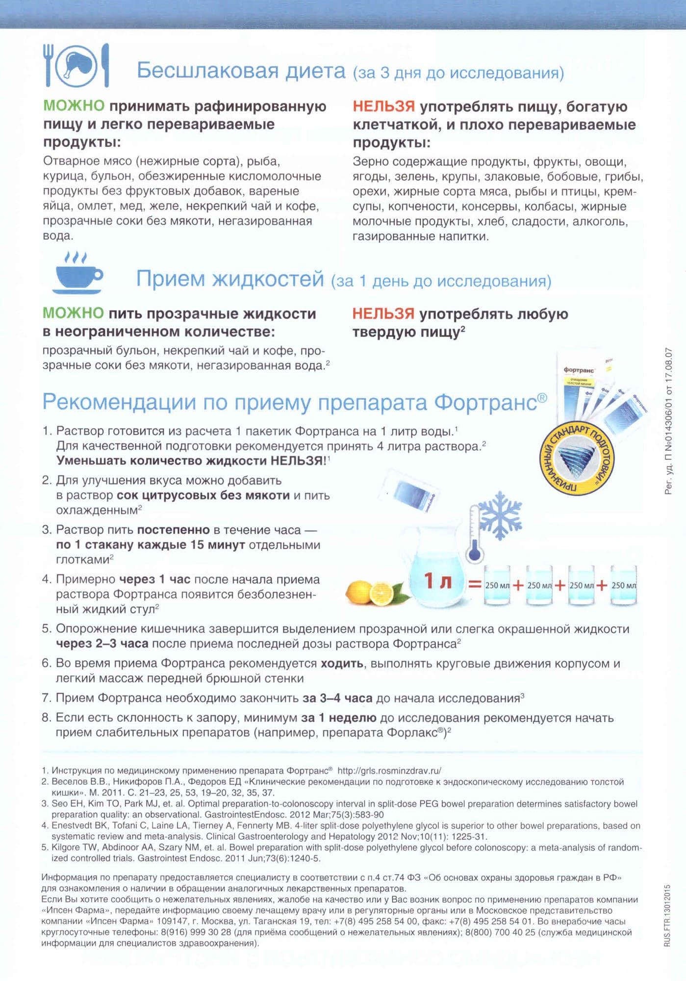 Диета При Подготовке К Колоноскопии Кишечника Фортрансом.